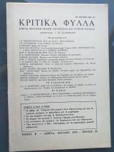 Κριτικα φυλλα.τευχος 10 ιουλιος 1973