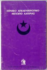 Εθνικό Απελευθερωτικό Μέτωπο Αλγερίας
