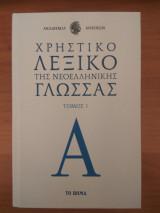 Χρηστικό Λεξικό Της Νεοελληνικής Γλώσσας Τόμος 1