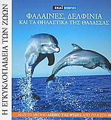 Η Εγκυκλοπαίδεια των Ζώων 6: Φάλαινες, δελφίνια και τα θηλαστικά της θάλασσας