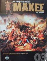 Οι 100 Μεγαλύτερες Μάχες της Ιστορίας-Τεύχος 3