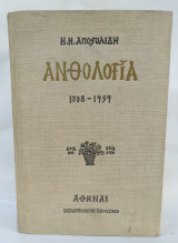 Ανθολογία 1708-1959