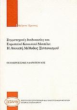 Συμμετοχικές διαδικασίες και ευρωπαϊκό κοινωνικό μοντέλο