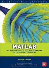 Matlab - Μια πρακτική εισαγωγή στον προγραμματισμό και την επίλυση προβλημάτων
