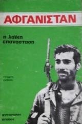 Αφγανιστάν - Η Λαϊκή Επανάσταση