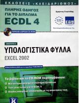 Πλήρης οδηγός για το δίπλωμα ECDL 4 Ενότητα 4-Υπολογιστικά φύλλα Excel 2002