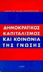 Δημοκρατικός καπιταλισμός και κοινωνία της γνώσης