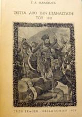 Σκίτσα από την επανάσταση του 1821