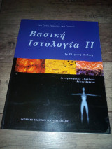Βασική ιστολογία II