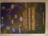 Συντομογραφίες αρκτικόλεξα και ακρωνύμια ελληνικων και διεθνων οργανισμων, ομοσπονδιων, συνομοσπονδιων, υπηρεσιων και ινστιτουτων