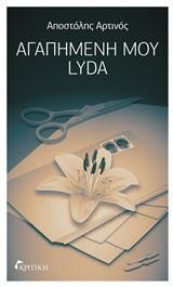 Αγαπημένη μου Lyda