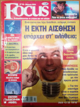 Focus Τεύχος 49