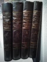 Μέγα Λεξικόν της Ελληνικής Γλώσσης, 4 τόμοι