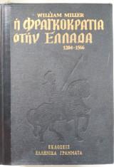 Ιστορία της φραγκοκρατιας στην Ελλάδα