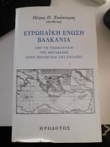 Ευρωπαϊκή Ένωση - Βαλκάνια από τη γεωπολιτική της μετάβασης στην προοπτική της ένταξης