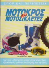 Μοτοκρός και μοτοσικλέτες
