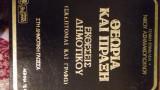 Εγκυκλοπαίδεια Σχολική -Επιμέλεια Νίκου Ασημακόπουλου