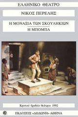 Η μοναξιά των σκουληκιών - Η μπόμπα (Κρατικο βραβειο θεατρου 1992)