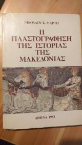 Η πλαστογράφηση της ιστορίας της Μακεδονίας