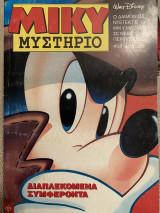 Μίκυ Μυστήριο #20 (α' κύκλος)