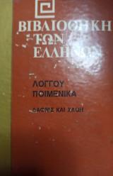 Βιβλιοθήκη των Ελλήνων Λογγου Ποιμενικα Δαφνις και Χλοη