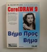 Coreldraw 9 Βήμα Προς Βήμα