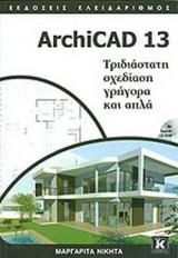 Archicad 13