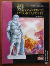 Βυζαντινοί Αυτοκράτορες ,τόμος Α