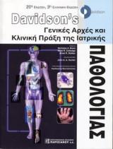 Davidson's Γενικές Αρχές κια Κλινική Πράξη της Ιατρικής