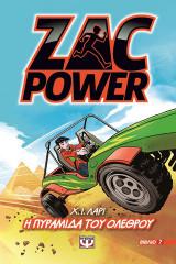 Zac power 7 - η πυραμίδα του ολέθρου