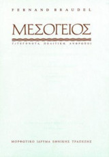 Μεσόγειος (τ. Α/ Ο  Ρόλος του Περίγυρου, τ. Β/ Συλλογικά Πεπρωμένα, τ. Γ/ Γεγονότα, Πολιτική, άνθρωποι