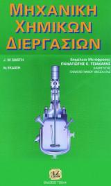 Μηχανική χημικών διεργασιών