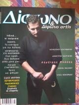Δίφωνο τεύχος 54 - Μάρτιος 2000