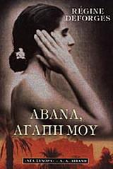 Αβάνα, αγάπη μου