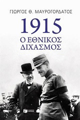 1915: Ο εθνικός διχασμός