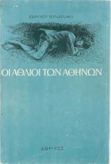 Οι άθλιοι των Αθηνών