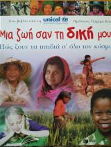 Μια ζωή σαν τη δική μου (πώς ζουν τα παιδιά σ' όλο τον κόσμο)