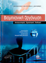 Industrial Organization: Competition, Strategy, Policy (3rd Edition)
