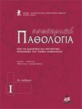 Εσωτερική Παθολογία Δεπ Iατρικής Σχολής Παν. Aθηνών