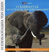 Η Εγκυκλοπαίδεια των Ζώων 9: Ο ελέφαντας και οι γίγαντες του ζωικού βασιλείου