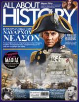 All About History Η Μοιραία Νίκη του Ναύαρχου ΝέλσονΤεύχος 11