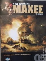 Οι 100 Μεγαλύτερες Μάχες της Ιστορίας-Τεύχος 5