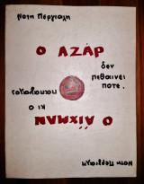 Ο Αζάρ Δεν Πεθαίνει Ποτέ - Ο Άιχμαν κι ο Παπαγάλος (Υπογεγραμμένο)