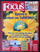 Focus Τεύχος 39