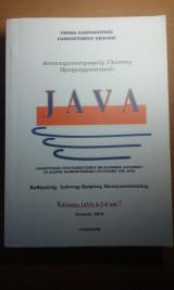 Αντικειμενοστραφείς Γλώσσες Προγραμματισμού: Java