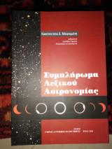 Συμπληρώμα λεξικού αστρονομίας