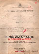 Απόρρητος Φάκελος 26029/Α΄. Νίκος Ζαχαριάδης
