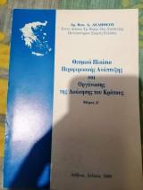 Θεσμικό Πλαίσιο Περιφερειακής Ανάπτυξης και Οργάνωσης της Διοίκησης του Κράτους
