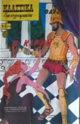 Κλασσικά Εικονογραφημένα #1278 - Η Κίρκη