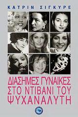Διάσημες γυναίκες στο ντιβάνι του ψυχαναλυτή